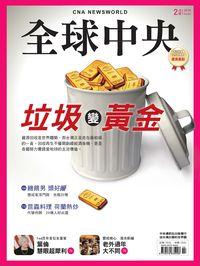 全球中央 [第62期]:垃圾變黃金