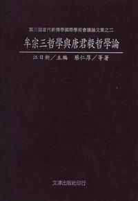 牟宗三哲學與唐君哲學論
