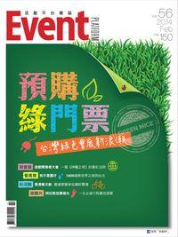 活動平台雜誌 [第56期]:預購綠門票