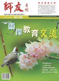 師友月刊 [第560期]:兩岸教育交流