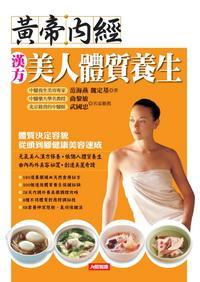 黃帝內經:漢方美人體質養生