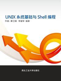 UNIX系統基礎與Shell程式設計