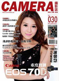 Camera攝影誌 [第30期]:Canon EOS 70D重度測試