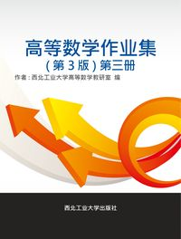 高等數學作業集. 第三冊