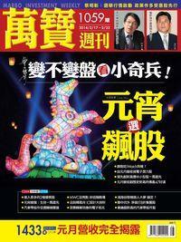 萬寶週刊 2014/02/17 [第1059期]:元宵選飆股