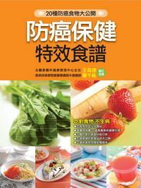 防癌保健特效食譜:20種防癌食物大公開