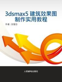 3ds max5建築效果圖製作實用教程