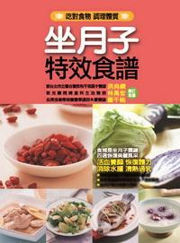 坐月子特效食譜:吃對食物調理體質
