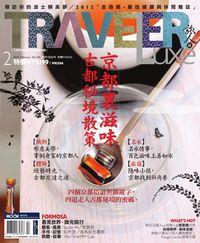 旅人誌 [第105期]:京都裏滋味,古都秘境散策