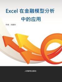 Excel在金融模型分析的應用