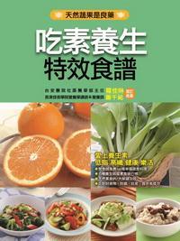 吃素養生特效食譜:天然蔬果是良藥