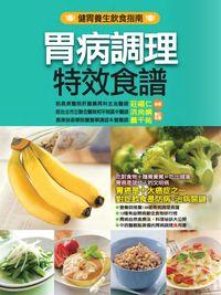 胃病調理特效食譜:健胃養生飲食指南