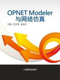 OPNET Modeler與網路仿真