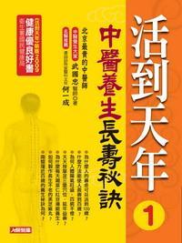 活到天年. (1):中醫養生長壽祕訣