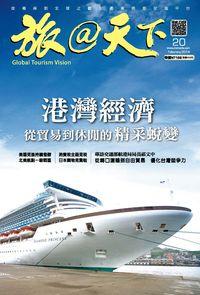旅@天下 [第20期]:港灣經濟 從貿易到休閒的精采蛻變