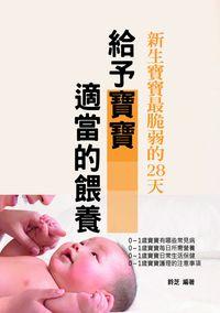 給予寶寶適當的餵養