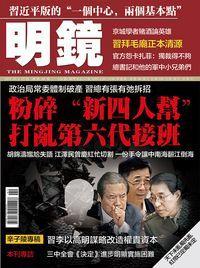 """明鏡月刊 [總第48期]:粉碎""""新四人幫"""" 打亂第六代接班"""