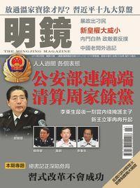 明鏡月刊 [總第49期]:公安部連鍋端 清算周家餘黨