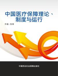 中國醫療保障理論、制度與運行