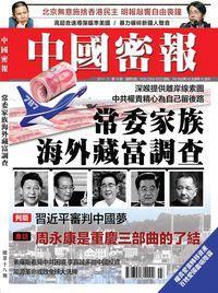 中國密報 [總第18期]:常委家族海外藏富調查