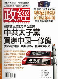 政經 [總第4期]:中共太子黨買辦中國一條龍