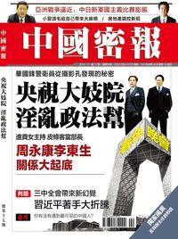 中國密報 [總第17期]:央視大妓院 淫亂政法幫