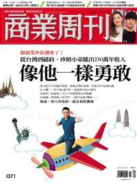 商業周刊 2014/02/24 [第1371期]:像他一樣勇敢