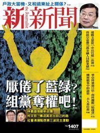 新新聞 2014/02/20 [第1407期]:厭倦了藍綠? 組黨奪權吧!