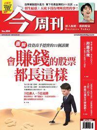 今周刊 2014/02/24 [第896期]:會賺錢的股票都長這樣