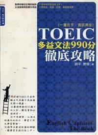TOEIC多益文法990分徹底攻略