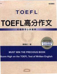 TOEFL高分作文:托福應考必勝寶典