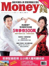 Money錢 [第77期]:用4個帳戶管錢 5年多存500萬
