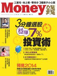 Money錢 [第75期]:3分鐘選股 穩賺7%投資術