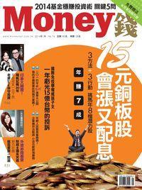 Money錢 [第76期]:15元銅板股 會漲又配息