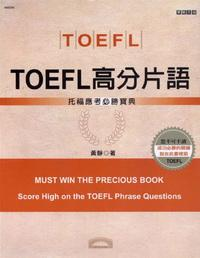 TOEFL高分片語:托福應考必勝寶典