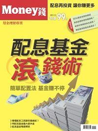 基金理財專刊:配息基金滾錢術