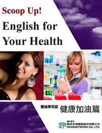 雲端學英語[有聲書]. 6, 健康加油篇