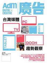 廣告雜誌 [第271期]:台灣媒體趨勢觀察
