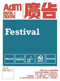 廣告雜誌 [第269期]:Festival