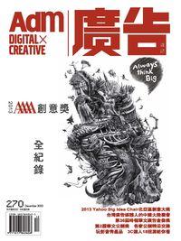 廣告雜誌 [第270期]:2013 AAAA創意獎全紀錄
