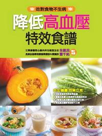 降低高血壓特效食譜:吃對食物不生病