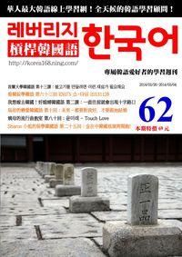 槓桿韓國語學習週刊 2014/02/26 [第62期] [有聲書]:首爾大學韓國語第三冊 第十三課