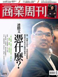 商業周刊 2014/03/03 [第1372期]:連勝文憑什麼?