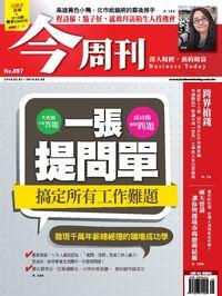 今周刊 2014/03/03 [第897期]:一張提問單搞定所有工作難題