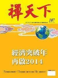 禪天下 [第107期]:經濟突破年 再啟2014