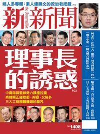 新新聞 2014/02/27 [第1408期]:理事長的誘惑