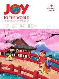 Joy to the World佳音英語世界雜誌 [第171期] [有聲書]:來賞櫻囉!