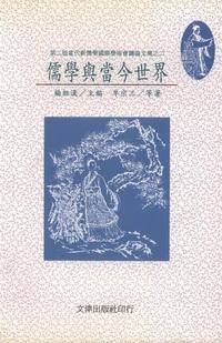 儒學與當今世界