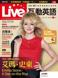 Live互動英語 [第155期] [有聲書]:艾瑪‧史東
