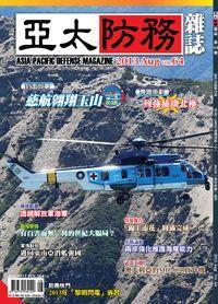 亞太防務 [第64期]:慈航翱翔玉山
